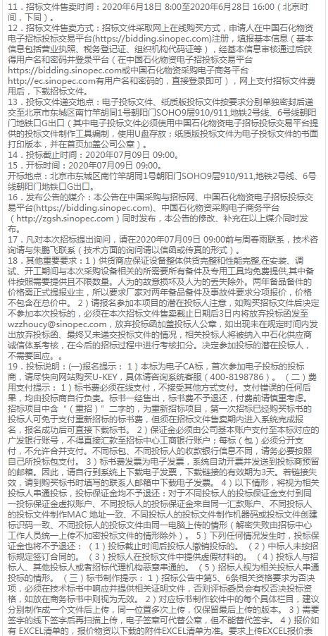 中国石化工程公司_中国石化工程建设公司乙烯装置检修招标变更_变更公告_压缩机网 ...