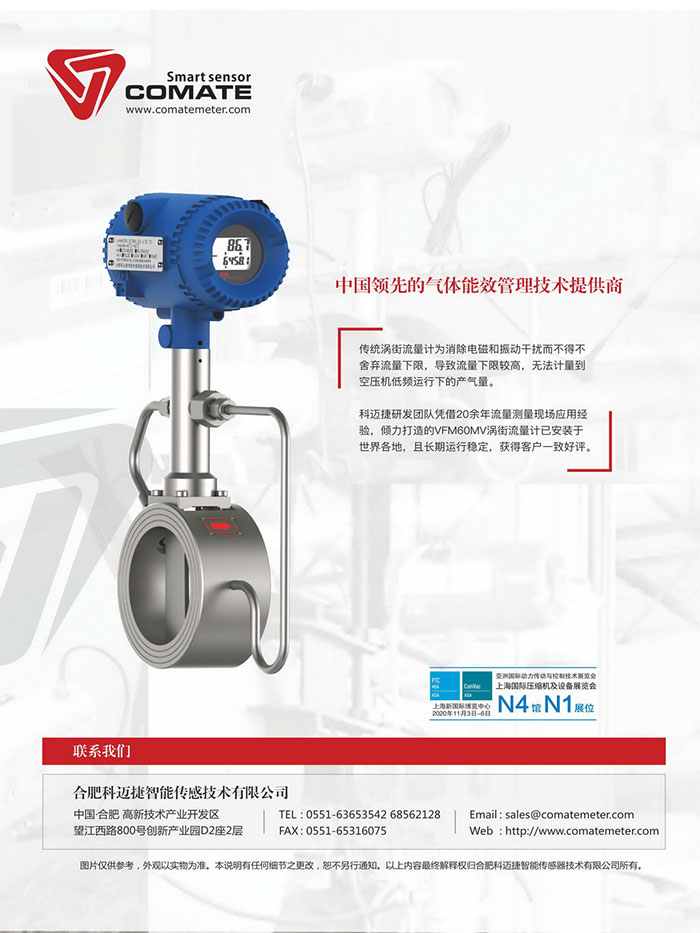 组合干燥机中涡旋压缩机的保障要点