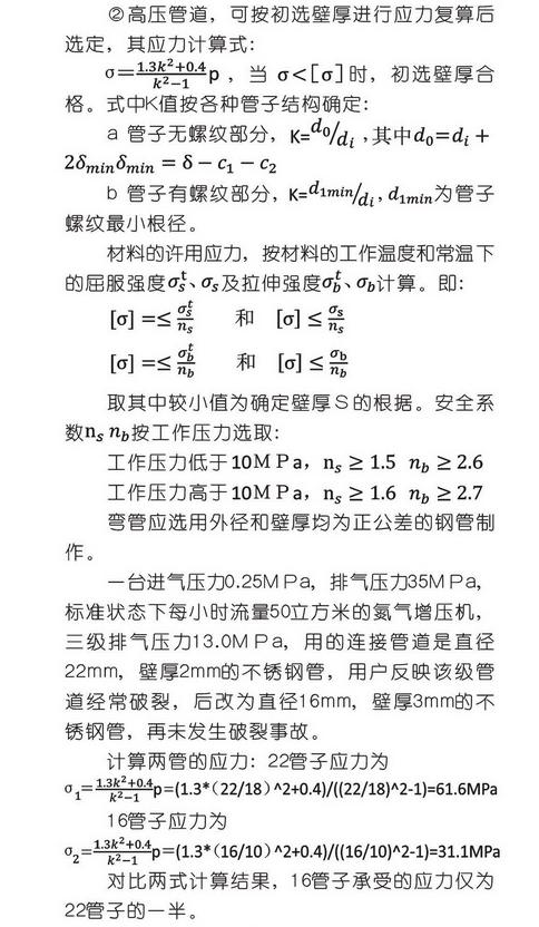 压缩机管道设计配置应用分析<上>