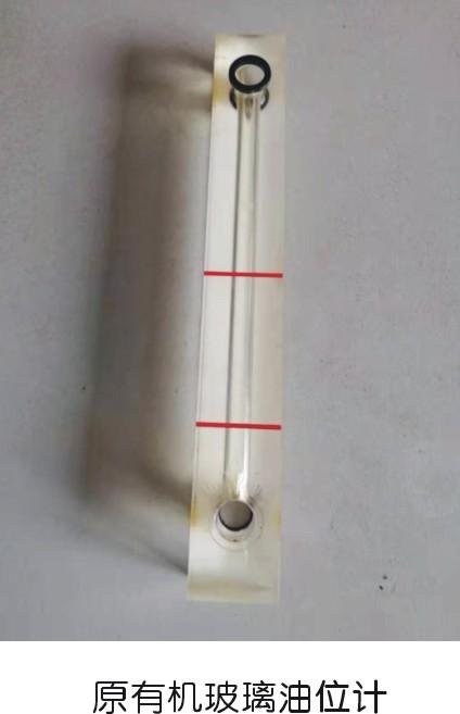 风冷空压机油位计用户改造纪实