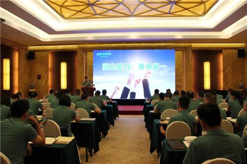 伊普思第四届全国销售培训会议圆满结束
