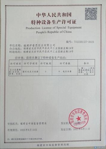 伊普思成功获得压力容器制造许可证
