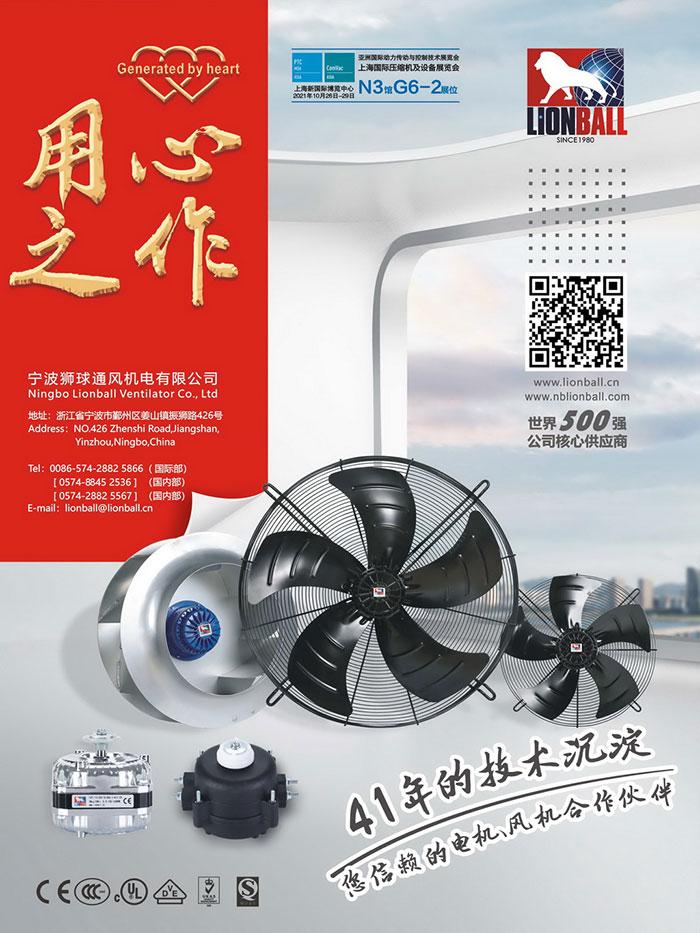 空压机市场竞争力提升措施探讨